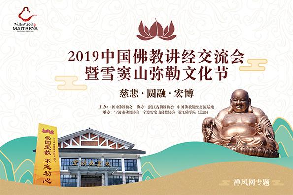 2019中国佛教讲经交流会暨雪窦山弥勒文化节