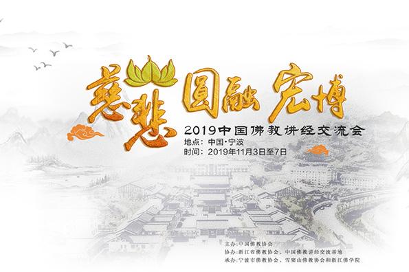 2019中国佛教讲经交流会