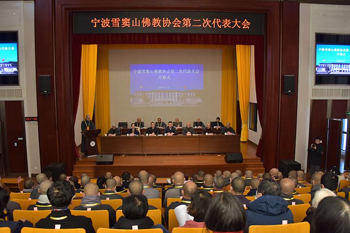 宁波雪窦山佛教协会第二次代表大会召开 选举产生新一届领导班子