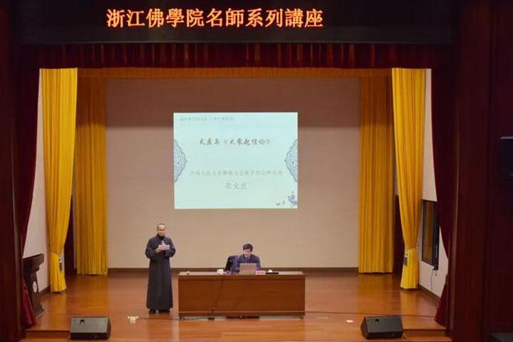中国人民大学张文良来我院作《太虚法师与〈大乘起信论〉》专题讲座