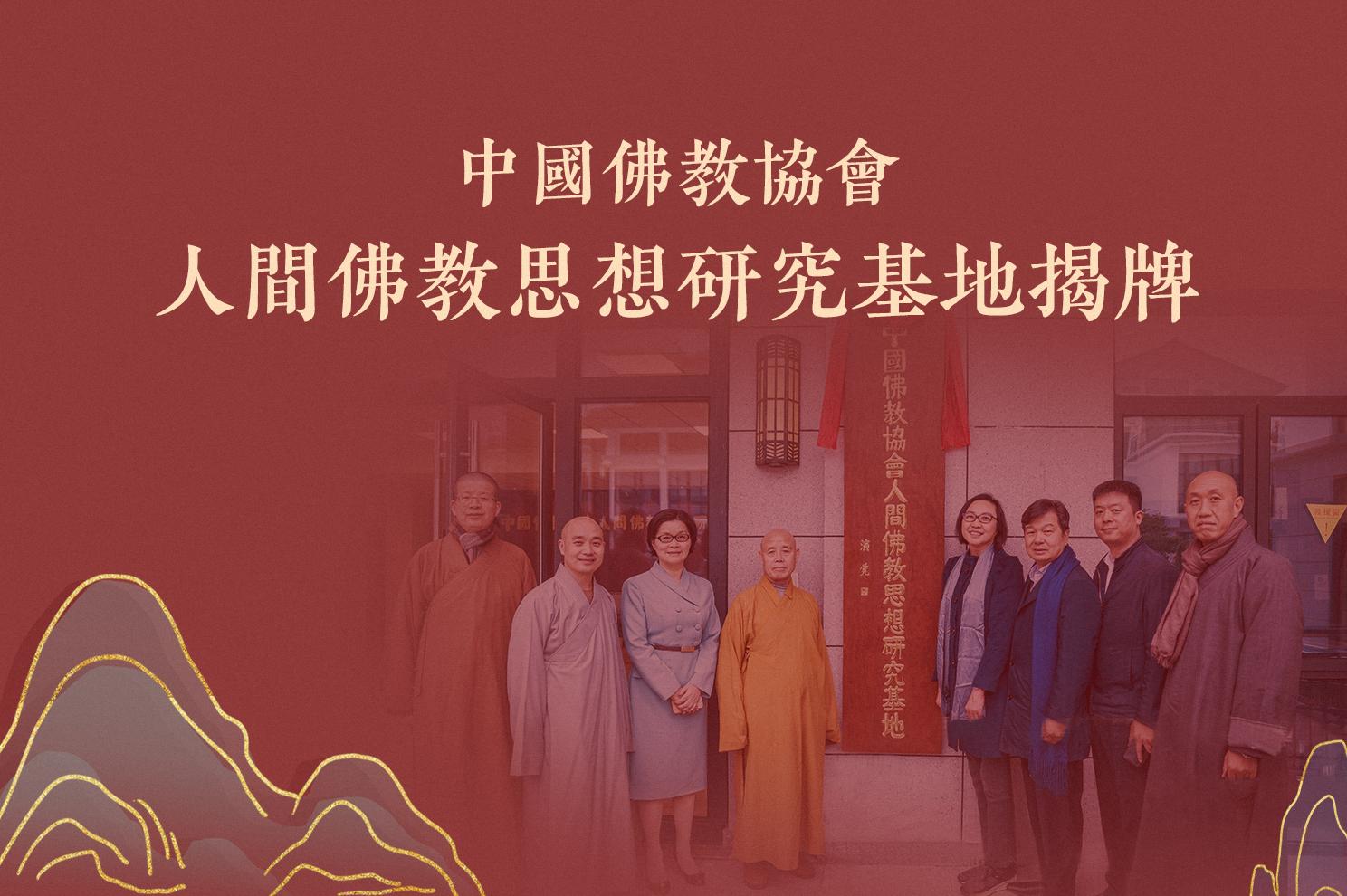 中国佛教协会人间佛教思想研究基地在浙江佛学院揭牌